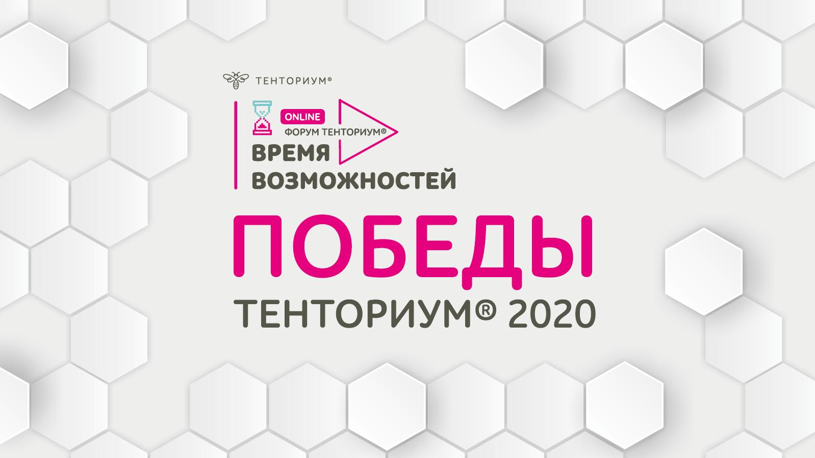 Online-форум ТЕНТОРИУМ®: более 4000 участников, презентация новинок и фантастические результаты научных проектов