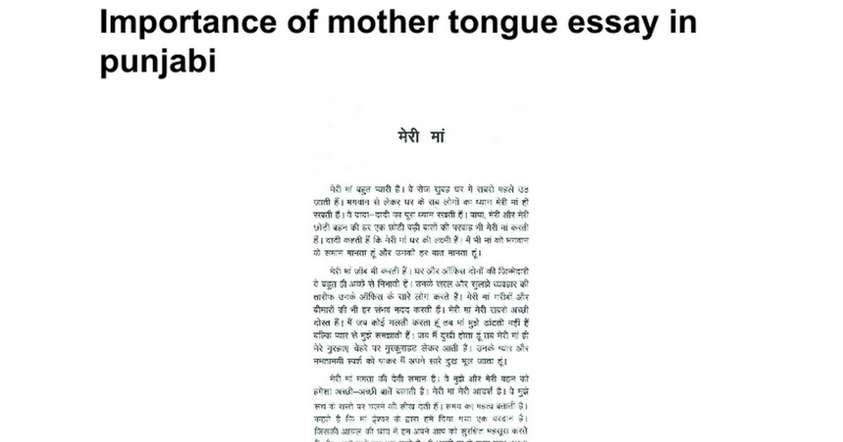 essay about mother tongue co essay about mother tongue