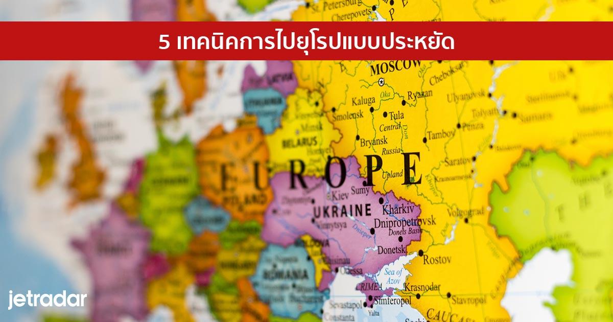 5 เทคนิคการไปยุโรปแบบประหยัด