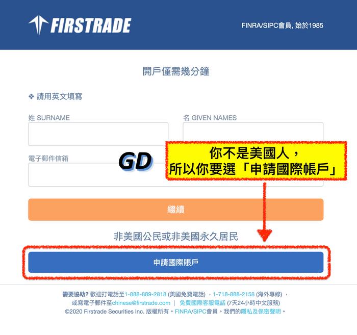 第一證券Firstrade開戶教學:開戶第2步