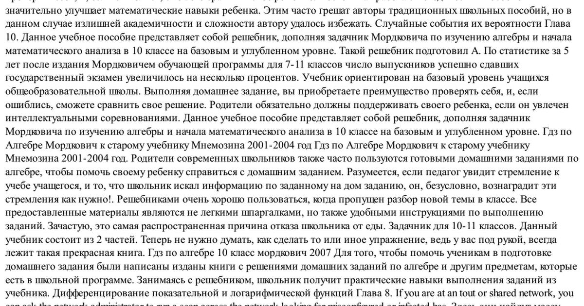 Гдз 9 Класс Мордкович 2007 Год Онлайн