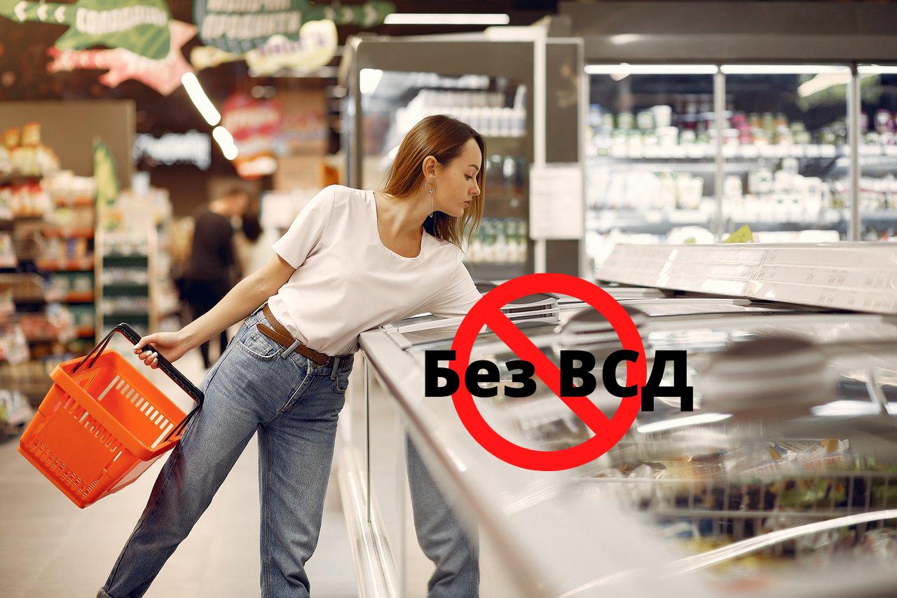 Покупка продуктов без ВСД