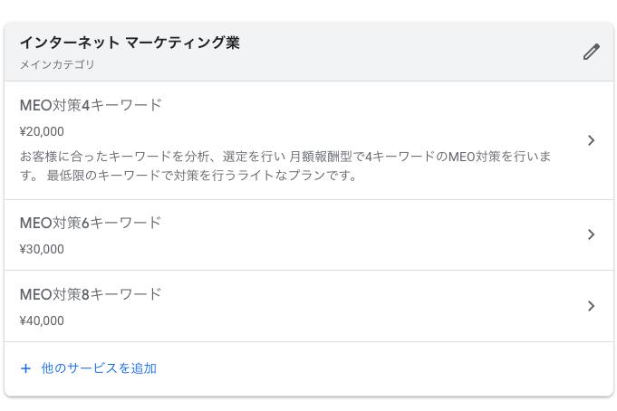 Googleマイビジネスメニューサービス編集画面でできること
