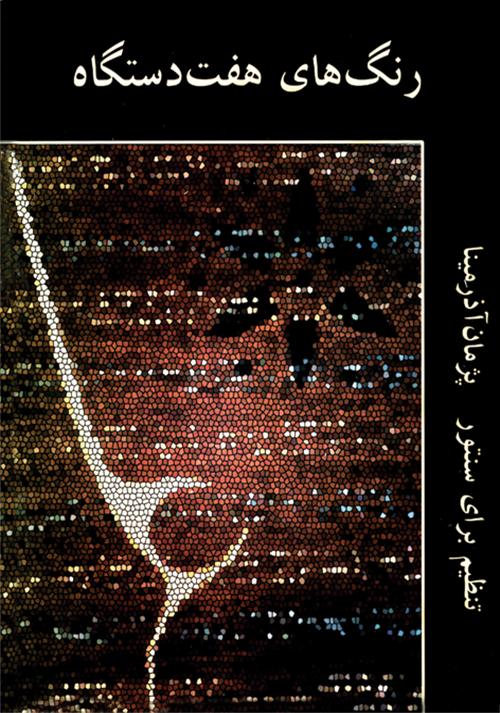 کتاب رنگهای هفتدستگاه پژمان آذرمینا انتشارات ماهور