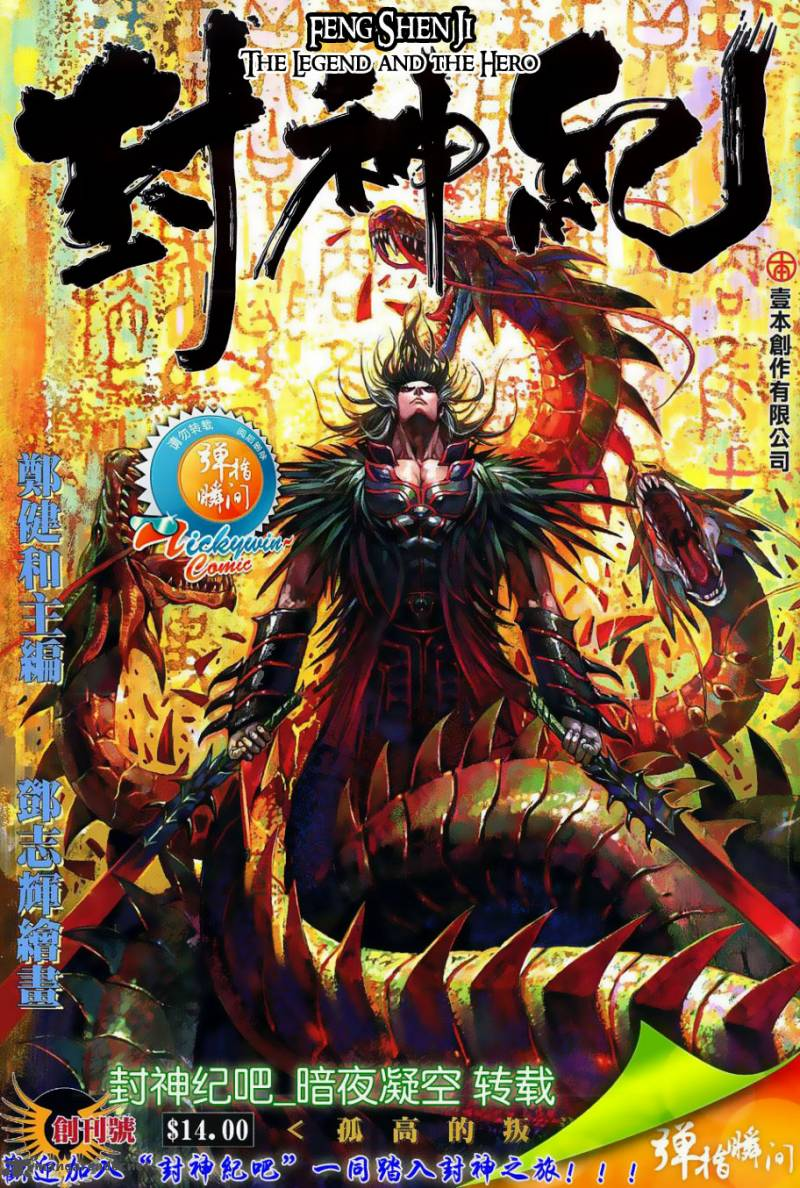 9 Chinese Manga That Are Ready To Beat Their Japanese Competition
