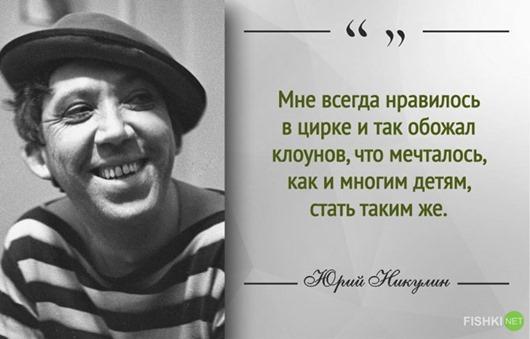 Yuri Vladimirovich Nikulin 7