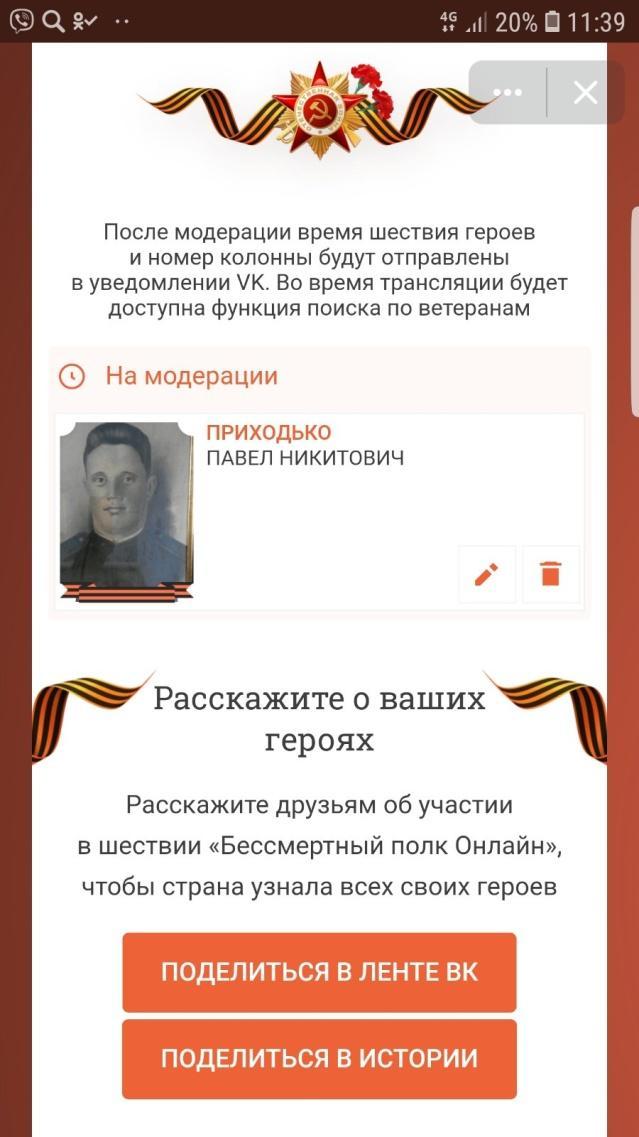 C:\Users\User\Desktop\9 мая 2021\Бессмертный Полк - онлайн\Урусова Тая.jpg