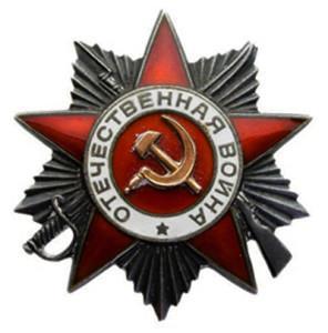 C:\Users\Dima\Desktop\9 мая\клевцов\орден отечественной войны 2 степени.jpg