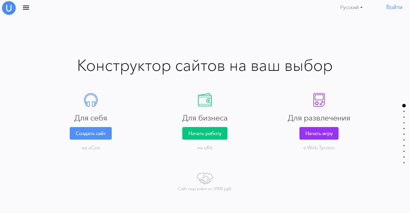 uCoz - старейший сервис для самостоятельной разработки сайтов