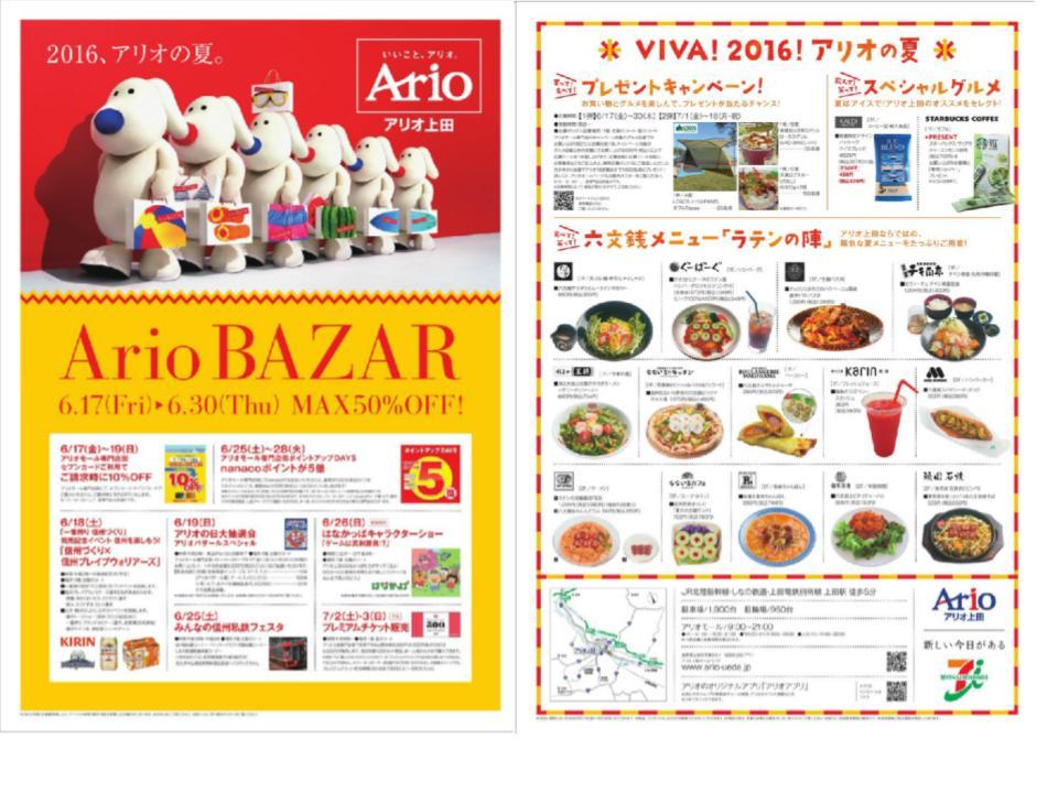 S13.【上田】Ario BAZAR1-1.jpg