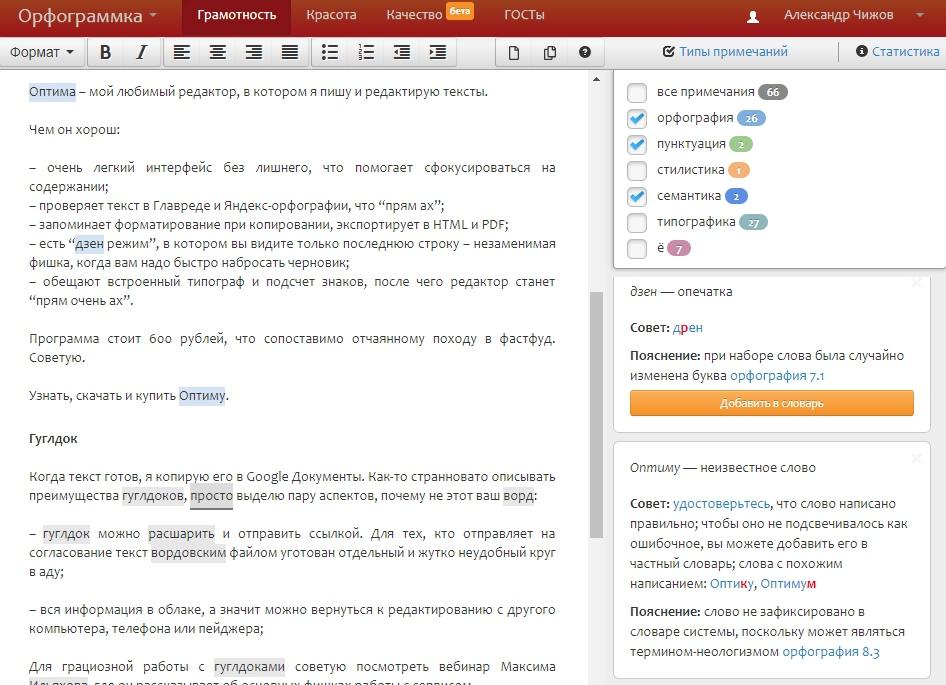6 полезных инструментов для работы с текстом, изображение №4
