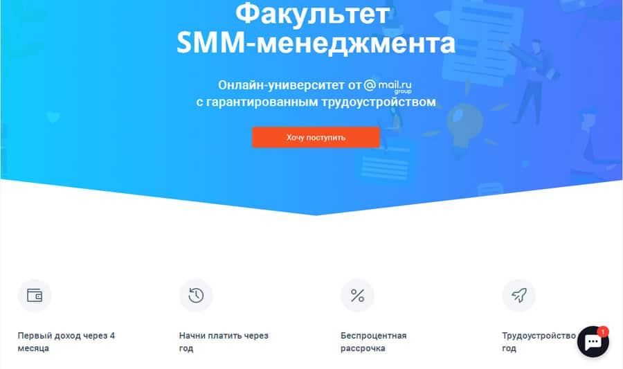 Курсы по SMM
