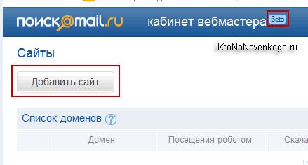 http://ktonanovenkogo.ru/image/dobavit-sait-vebmaster-mail.ru.png