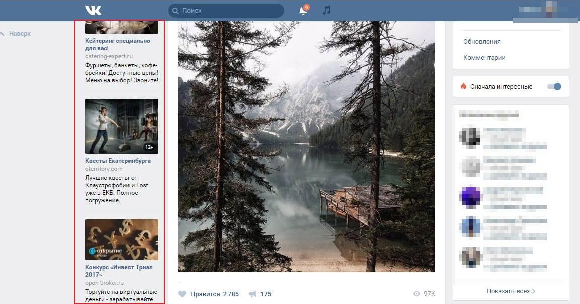 Рекламные объявления Вконтакте