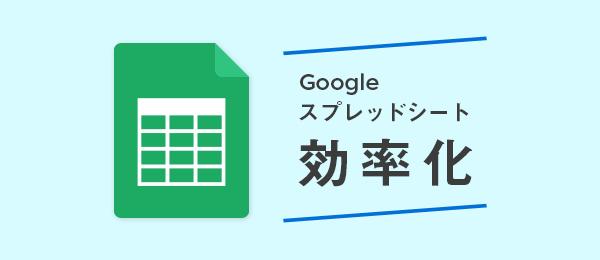 ライブで実践 Googleスプレッドシート効率化テクニック #1