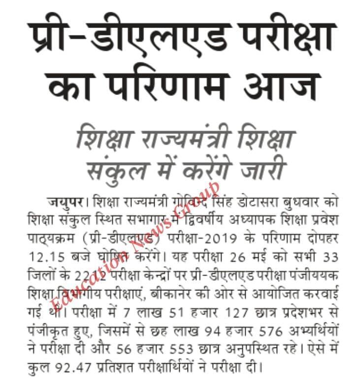 Rajasthan BSTC Result news