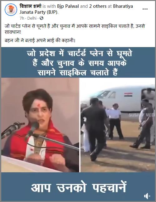 C:\Users\levovo\Desktop\FC\Priyanka Gandhi clipped video5.png
