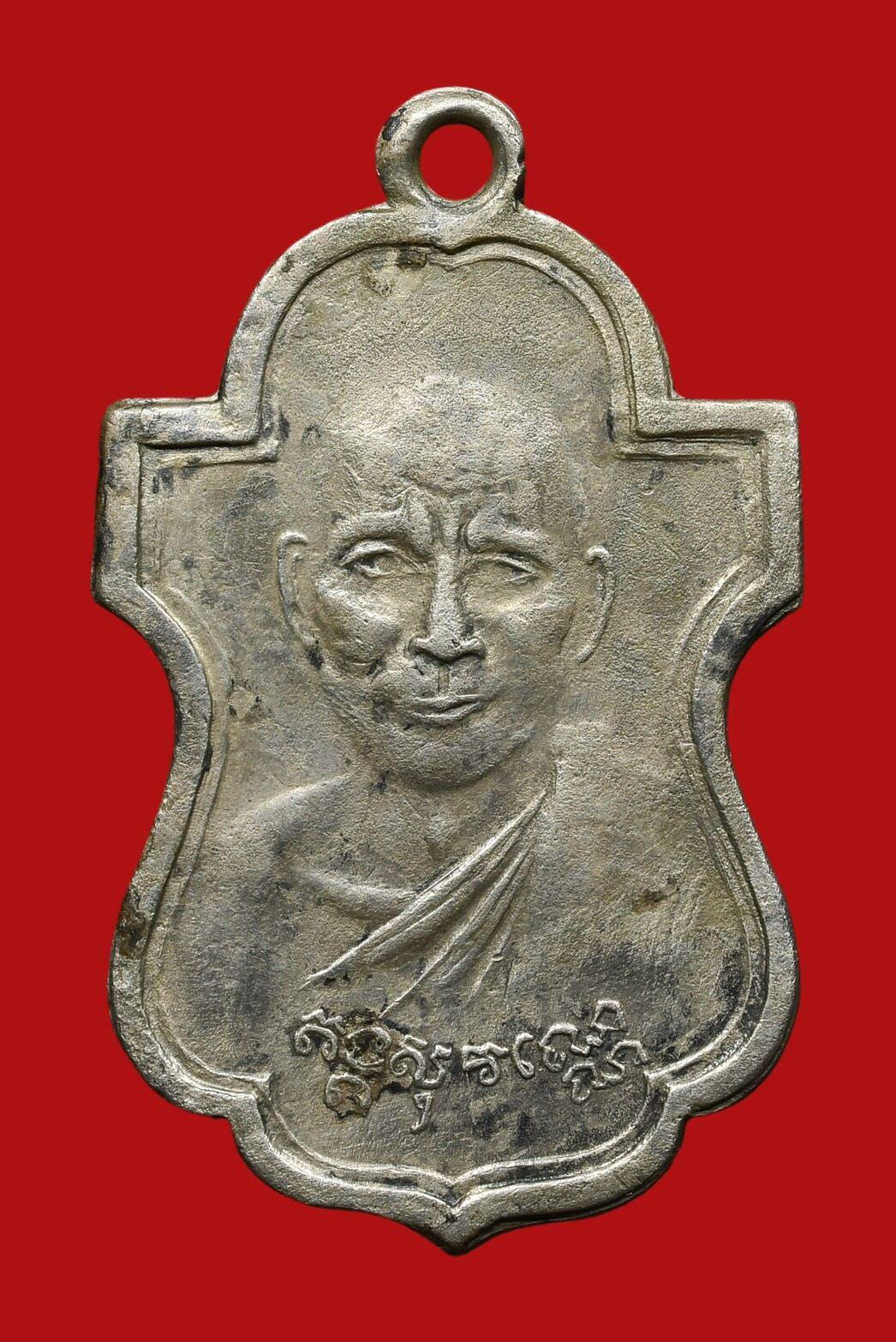 7. เหรียญหลวงพ่อเต๋ วัดสามง่าม (รุ่นแรก) อ.ดอนตูม จ.นครปฐม