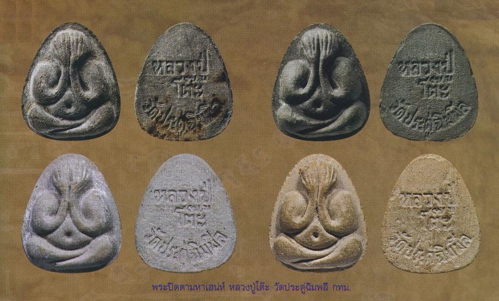 1. พระปิดตามหาเสน่ห์ หลวงปู่โต๊ะ วัดประดู่ฉิมพลี ปี พ.ศ.2518
