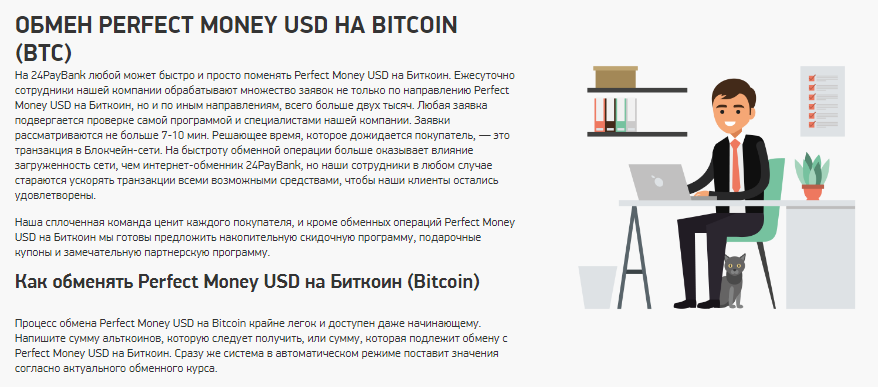 Как работает онлайн-обменник 24PAYBANK, Фото № 1 - 1-consult.net