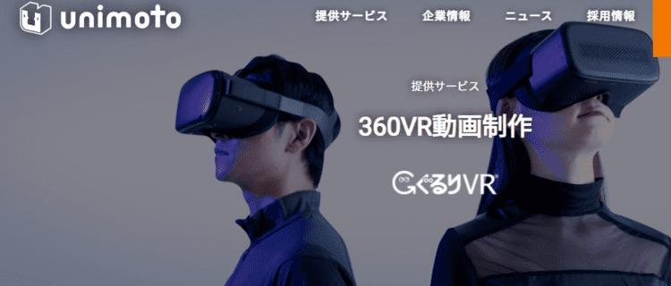 VR動画 360度映像 会社