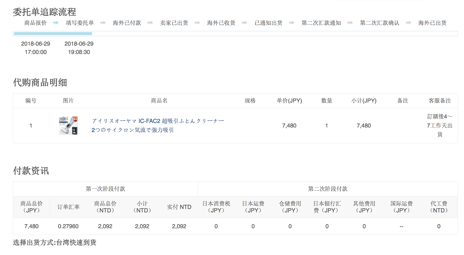 Iris Ohyama Ic-fac2除塵蟎機代購費用明細