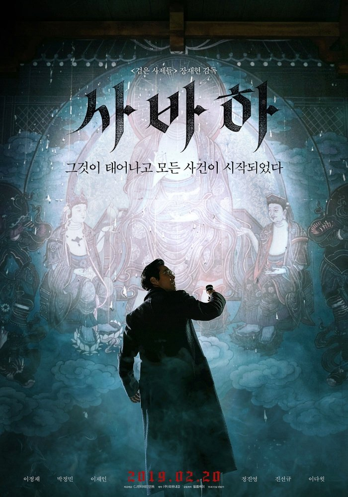 netflix 韓國電影推薦 娑婆訶線上看