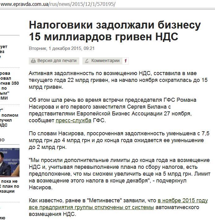 НДС новость.JPG