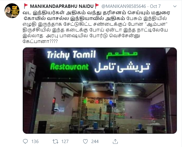Trichy 2.png