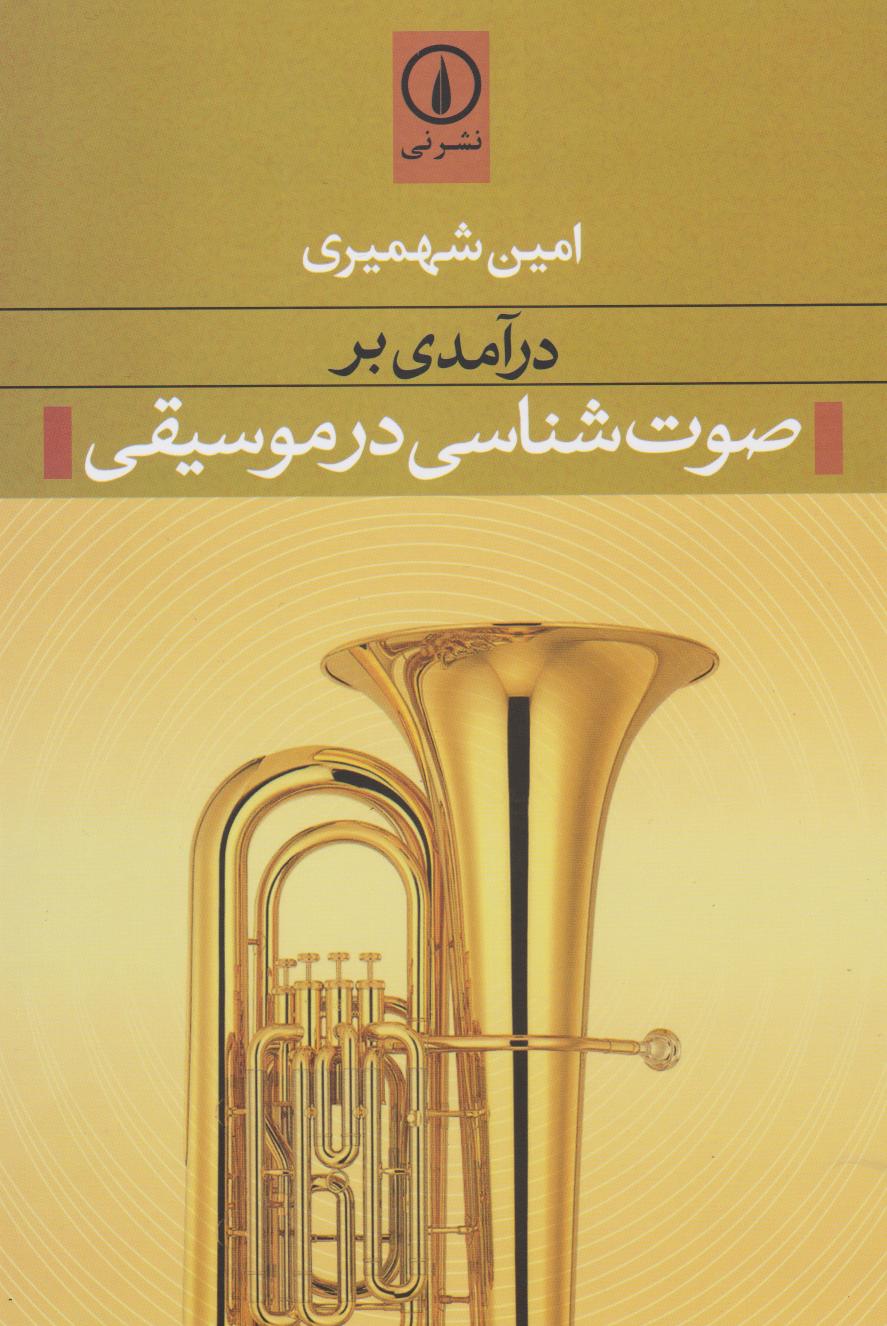 کتاب درآمدی بر صوتشناسی در موسیقی انتشارات نی