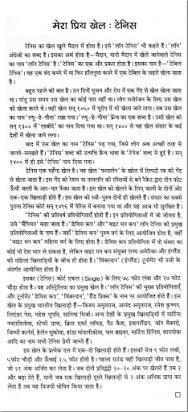 Hindi essays on hockey cheap cv writer site uk