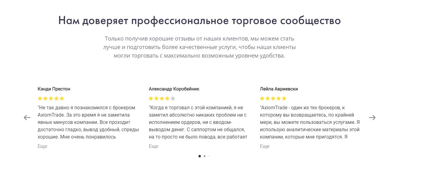 Реальный брокер или лохотрон: обзор проекта AxiomTrade и отзывы клиентов