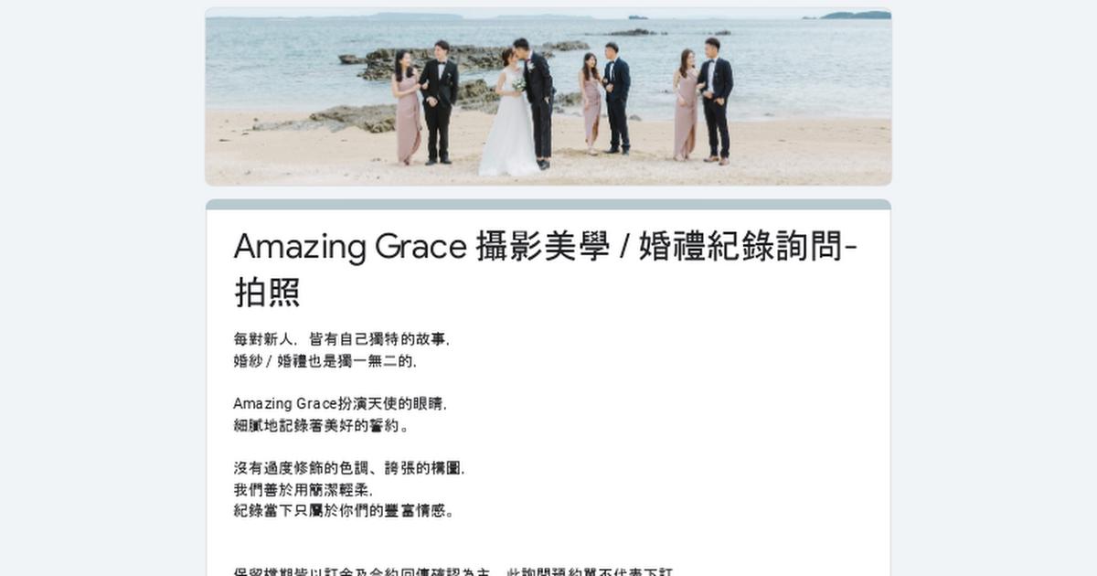 Amazing Grace 攝影美學 / 美式婚禮紀錄詢問
