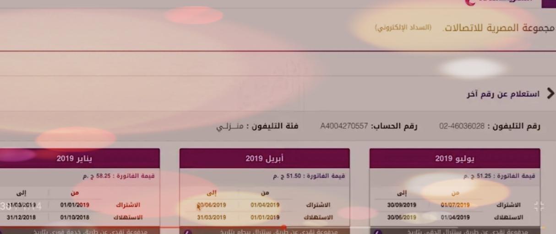 معرفة فاتورة التليفون الارضى بالاسم فقط / العنوان / برقم التليفون 2021