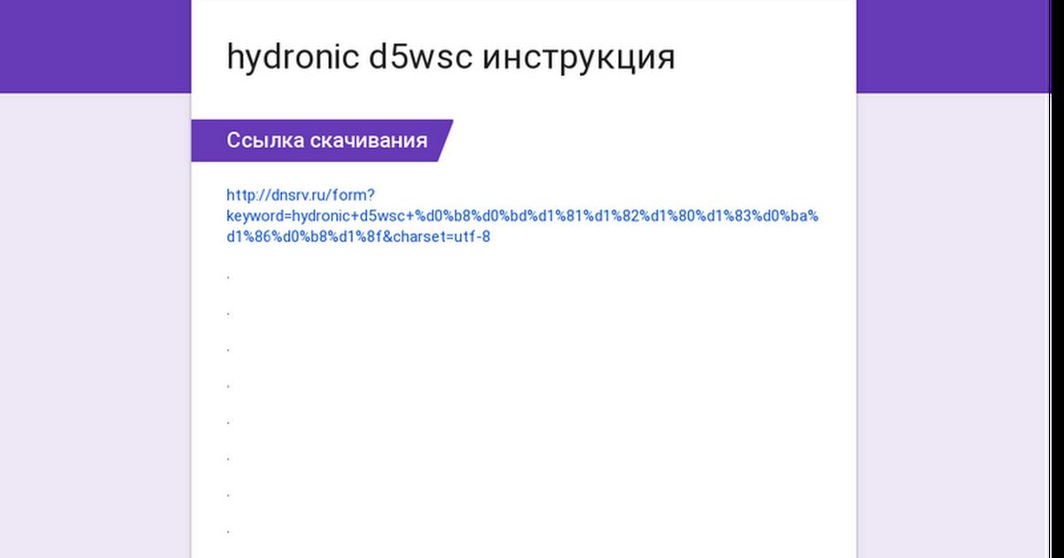 hydronic d5wsc инструкция