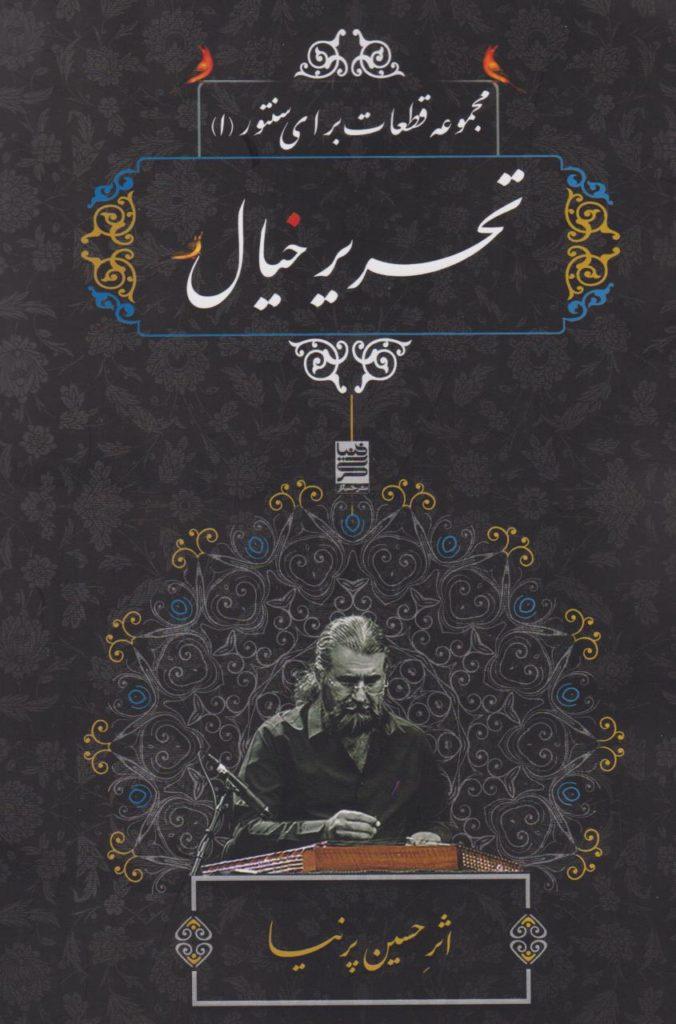 کتاب تحریر خیال مجموعه قطعات برای سنتور 1 حسین پرنیا انتشارات خنیاگر
