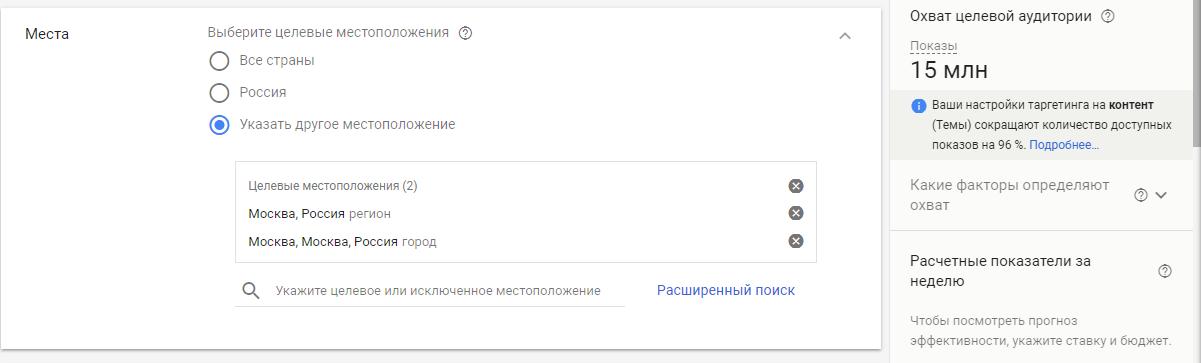 Настройка Мест в КМС Google AdWords