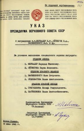 Указ о награждении организаторов убийства Троцкого Государственный архив Российской Федерации
