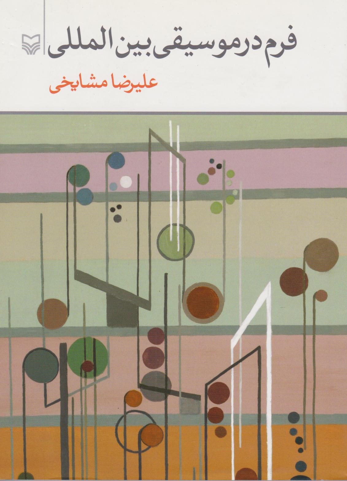 کتاب فرم درموسیقی بین الملل علیرضا مشایخی انتشارات سوره مهر