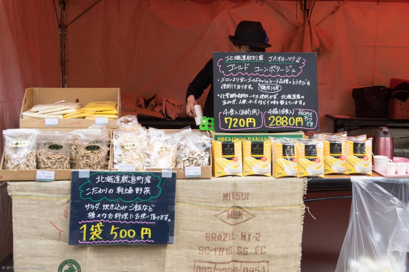 北海道ダイニング・キッチン(札幌市・ゴールドコーンポタージュ)