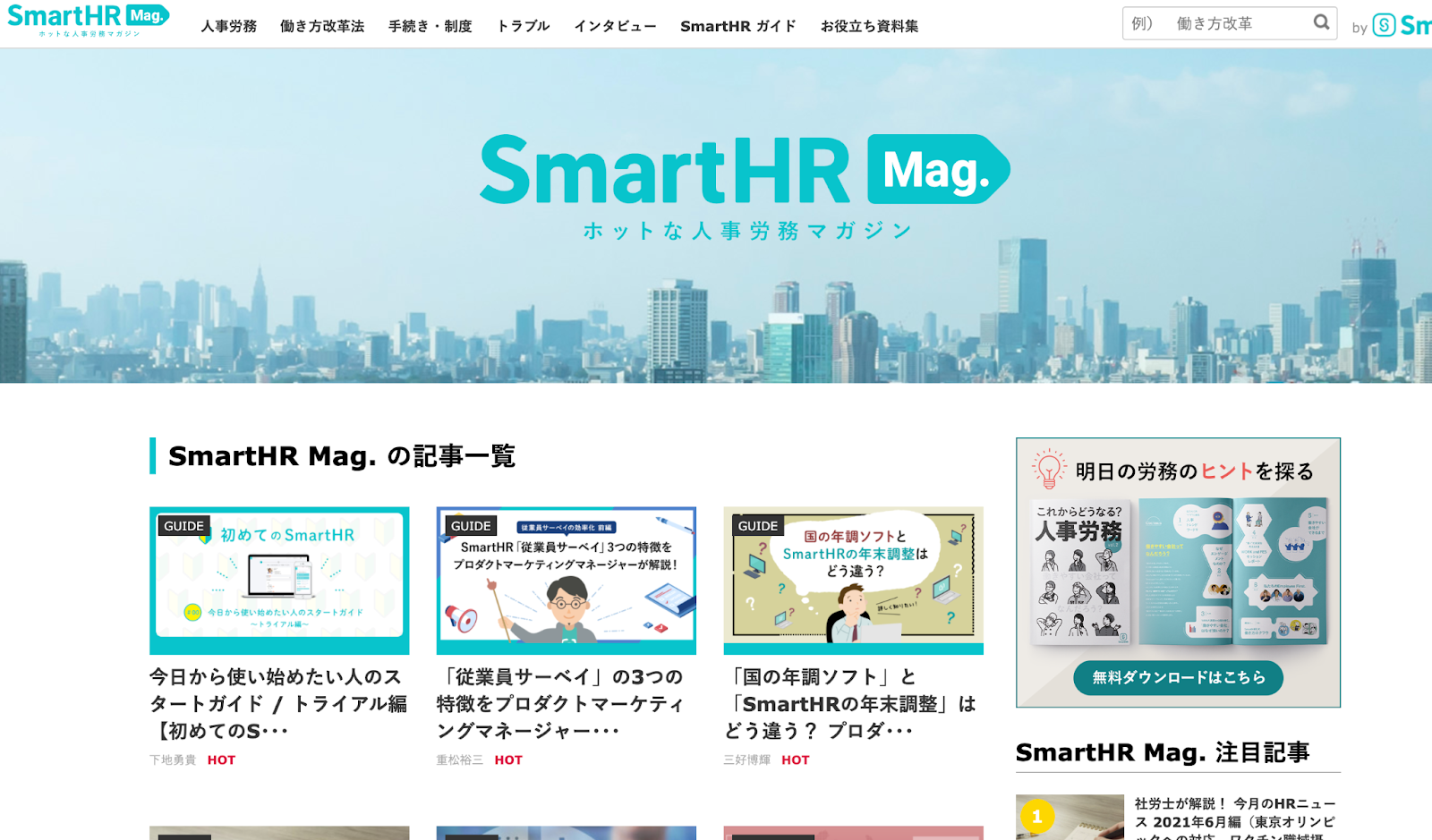 SmartHR Mag.のトップ画面