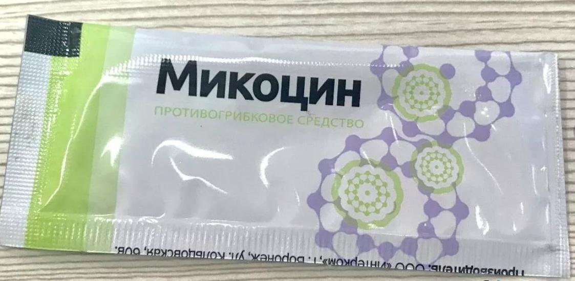купить микоцин