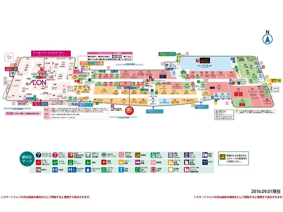A181.【宮崎】1階フロアガイド 160901版.jpg
