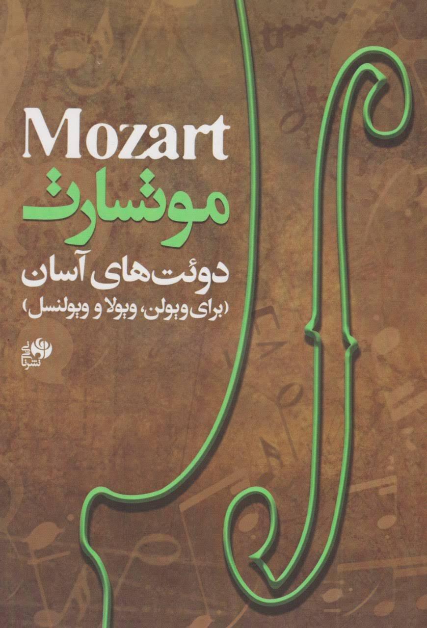 کتاب موتسارت (Mozart) دوئتهای آسان انتشارات نای و نی