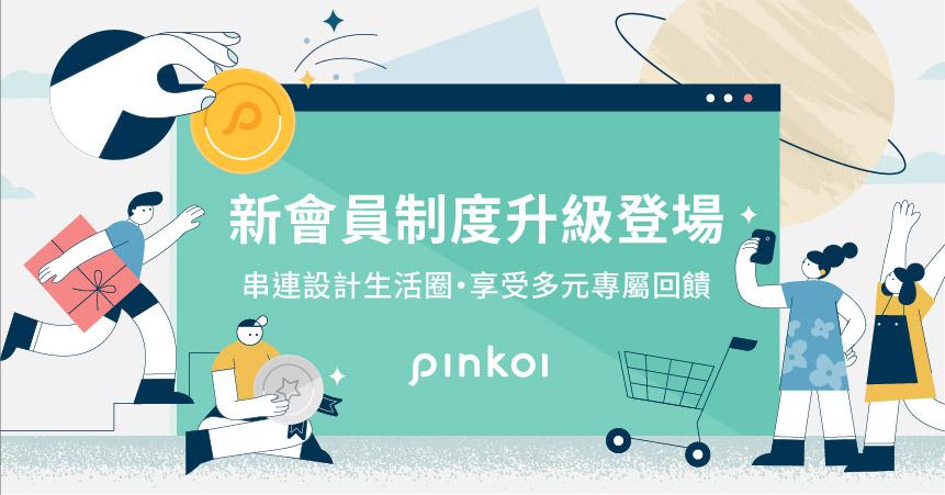 Pinkoi 會員新制 優惠 禮物卡 P Coins