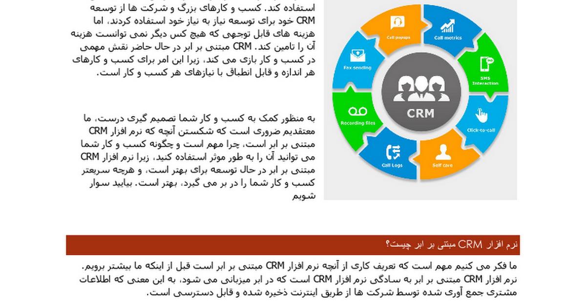 CRM نرم افزاری مبتنی بر پردازش ابری