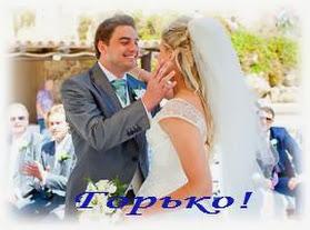 Свадебные традиции. Горько!