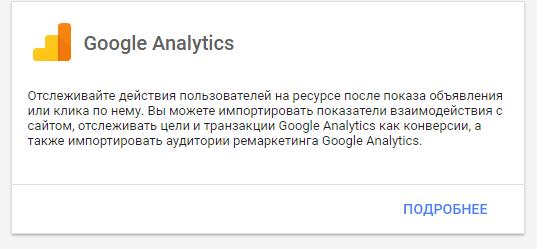Тип связи: Google Analytics