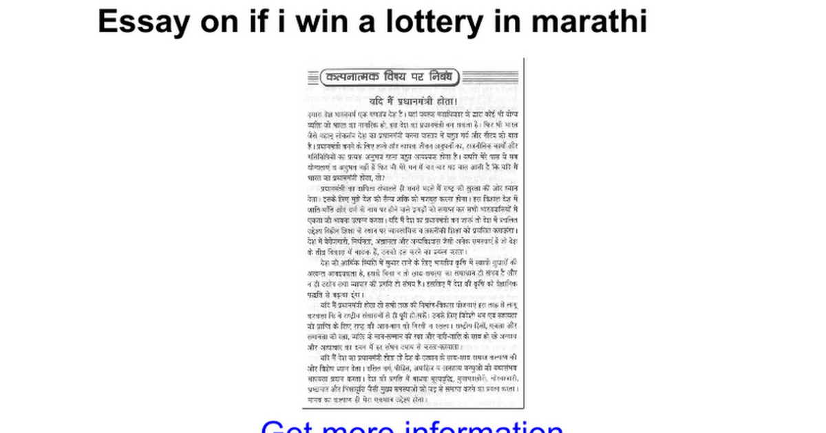 essay on if i win a lottery in marathi google docs