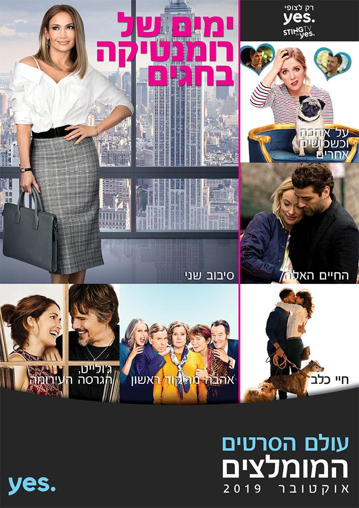 G:\yes12345\2019\10. אוקטובר\עיצובים מאסף\2019_OCTOBER_MOVIES_page-1.jpg